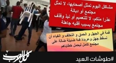 طوشات العيد سرقت الفرحة: هل المشاكل تمثل اصحابها أم أن مجتمعنا يعاني من أزمة أخلاق؟!