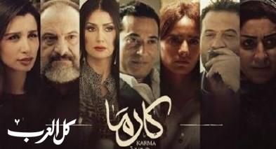 فيلم كارما يخيّب الآمال في أول أيام عرضه