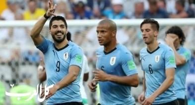 المنتخب السعودي يخسر أمام أوروجواي ويودع كأس العالم