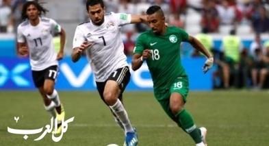 السعودية تفوز على مصر في الوقت القاتل