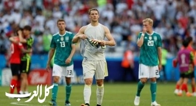 المنتخب الألماني بطل العالم يوّدع المونديال