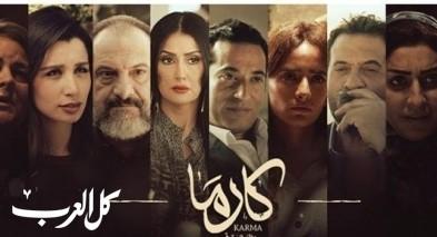 عرض فيلم كارما في دول الخليج