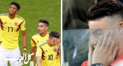 دموع خاميس رودريجيز تطغى على خروج كولومبيا