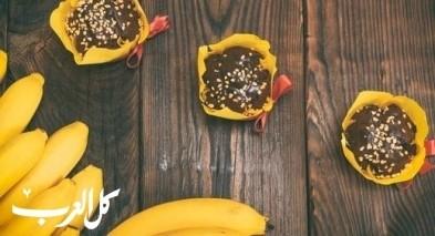 مافن الشوكولاطة والموز..لذيذ ومميز