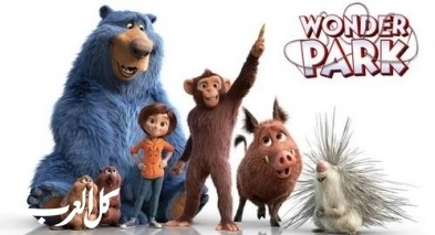 ما هو موعد عرض فيلم Wonder Park؟
