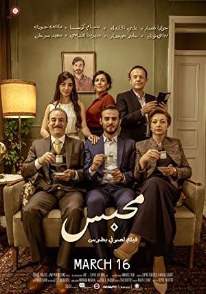شاهدوا الفيلم اللبناني محبس HD كامل