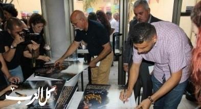 الناصرة: أمسية ثقافية فنية لذكرى الفنانة ريم بنا