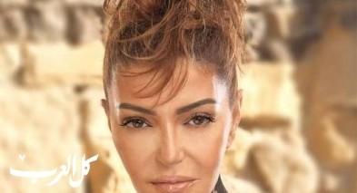 سميرة سعيد بـنيولوك جريء على بوستر ألبومها