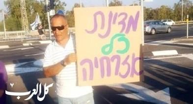 تظاهرة ضد قانون القومية العنصري بكيبوتس عاميعاد
