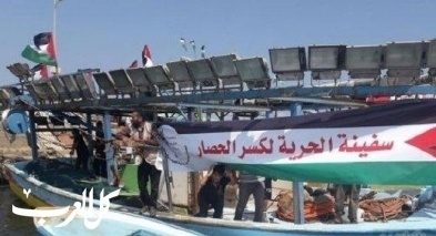 السلطات الاسرائيلية تبدأ بترحيل متضامني سفينة حرية