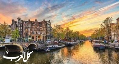 نصائح تهمك قبل السفر الى هولندا..
