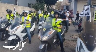 باقة الغربية: مسيرة دراجات نارية رفضا لعنف