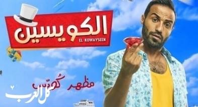 فيلم الكويسين من بطولة الفنان أحمد فهمي