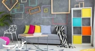 أدخلوا الألوان المنعشة لديكور منازلكم