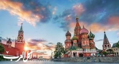 نصائح تهمك قبل السفر الى روسيا