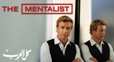 The Mentalist: ذكاء في حلّ الجرائم
