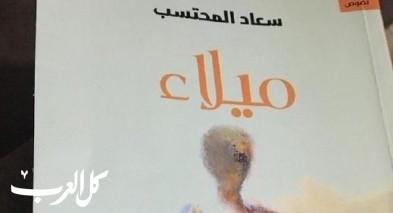 ميلاء وعاطفة التّحدّي/ بقلم: نزهة أبو غوش