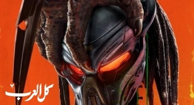 الفيلم الأجدد لعام 2018 The Predator