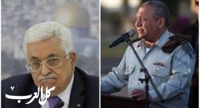 رئيس اركان الجيش الاسرائيلي: ننتظر خطاب ابو مازن في الامم المتحدة بحذر