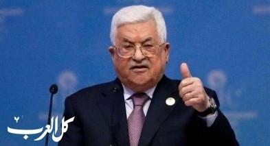 محمود عباس: الأوضاع خطيرة وقد تنفجر في أية لحظة