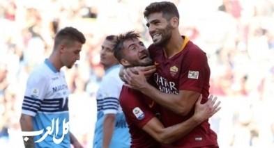 روما يحسم ديربي العاصمة بانتصار كبير على لاتسيو