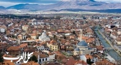 رحلة سياحية سريعة إلى كوسوفو الجميلة