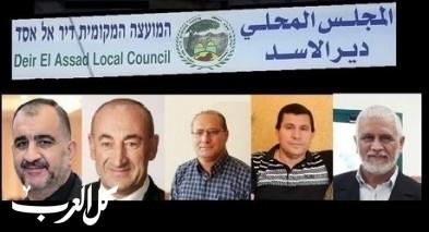 خمسة مرشحين لرئاسة مجلس دير الاسد