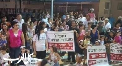 عيلبون: وقفة احتجاجية لروضات أطفال