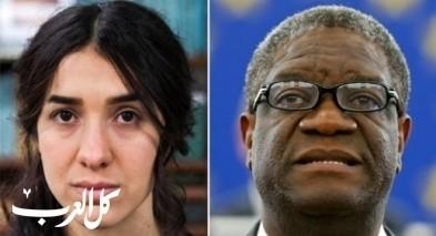 ضحية داعش وطبيب يفوزان بجائزة نوبل