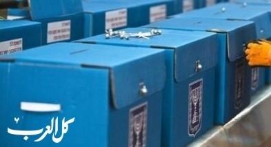 الإعلان عن يوم الانتخابات عطلة رسمية