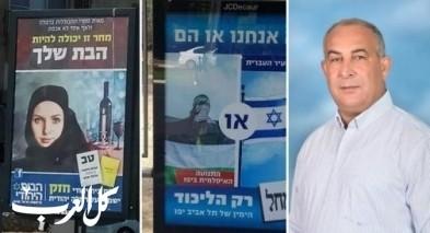 لافتات انتخابية عنصرية في يافا والرملة تثير غضب المواطنين العرب