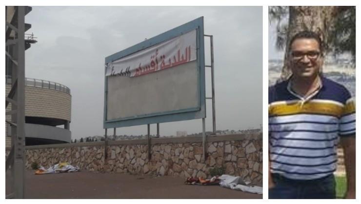 القائمة الأهلية في الناصرة: نلوم من مزق لافتة قائمتنا