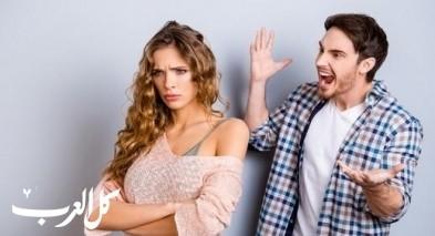 كيف يمكن تجنّب المشاحنات الزوجية؟