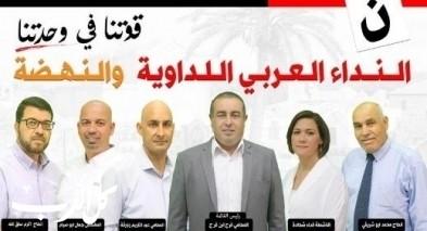 اللد : فوز ساحق لقائمة العضوية النداء العربي اللداوية
