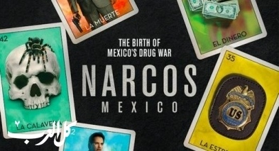 ترقّبوا الموسم الرابع من مسلسل Narcos
