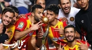 الترجي التونسي بطل دوري أبطال إفريقيا