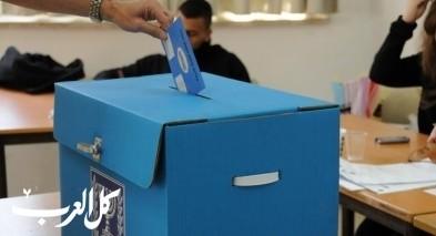 وادي عارة تستعد لجولة انتخابات ثانية غدًا