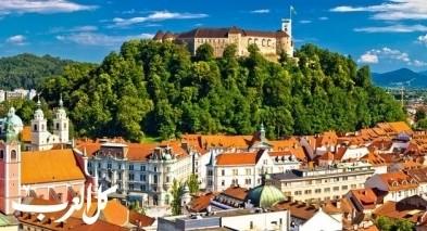 زوروا ليوبليانا عاصمة سلوفينيا العريقة
