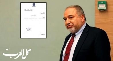 ليبرمان يسلّم استقالته رسميا إلى مكتب رئيس الحكومة