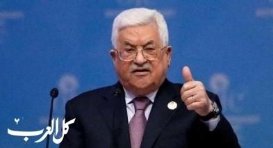 عباس: هدفنا تجنيب شعبنا المزيد من المجازر و الحرب