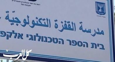 الناصرة: اعلان الاضراب في مدرسة القفزة بعد طعن طالبين