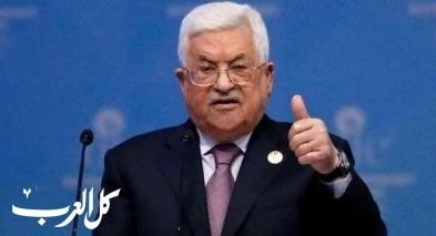 محمود عباس: مقاطعون للادارة الأمريكية حتى تتراجع عن نقل سفارتها للقدس