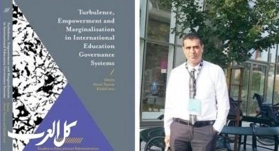 رئيس أكاديمية القاسمي ب. خالد عرار ينشر ينشر كتابا جديدا