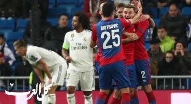 ريال مدريد يتلقى هزيمة مذلة من سيسكا موسكو