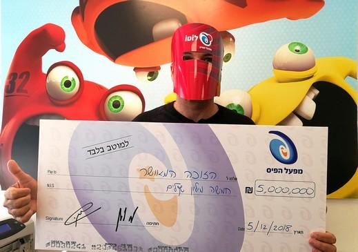 متقاعد يفوز بـ 5 ملايين شيكل باللوتو