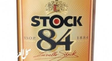 Stock 84.. البراندي الإيطالي الأكثر مبيعًا