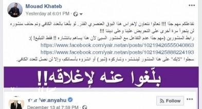 معاذ خطيب: فيسبوك يحذف منشورات عنصرية ليائير نتنياهو