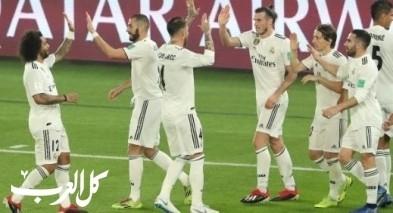 ريال مدريد ينتقل لمواجهة العين في نهائي كأس العالم