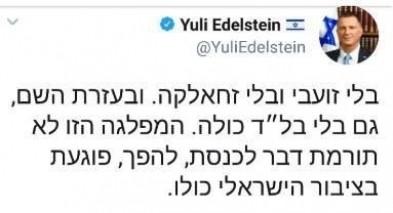 النائب ادلشتاين: بلا زحالقة وبلا زعبي