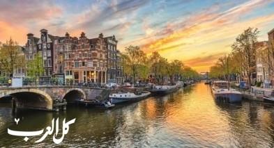 هل زرتم هولندا من قبل؟ تعرفوا عليها!
